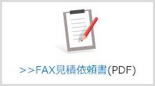 FAX見積依頼書(PDF)