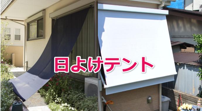日よけテント生地・シート