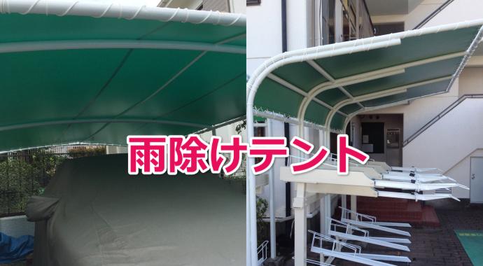 雨よけテント生地・シート