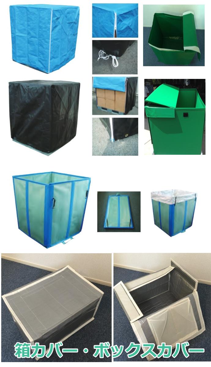 テント生地の箱・ボックスカバー