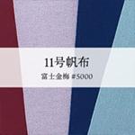 富士金梅® #5000