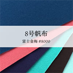 富士金梅® #8000